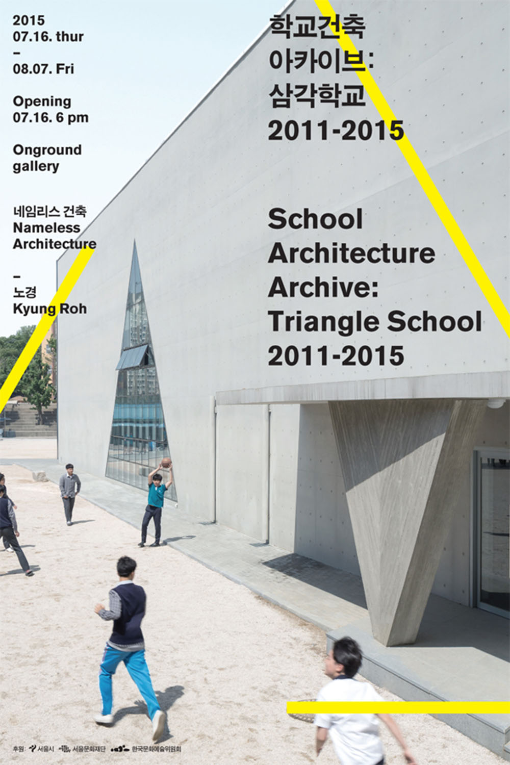 School Architecture Archive